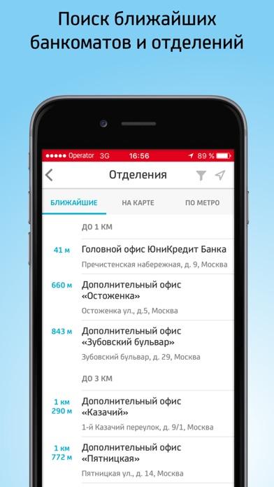 Mobile.UniCredit 2.0Скриншоты 5