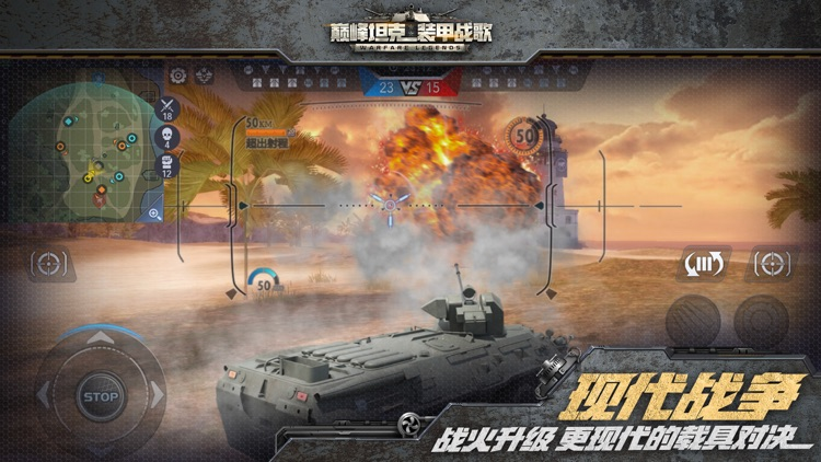 巅峰坦克:装甲战歌 screenshot-5