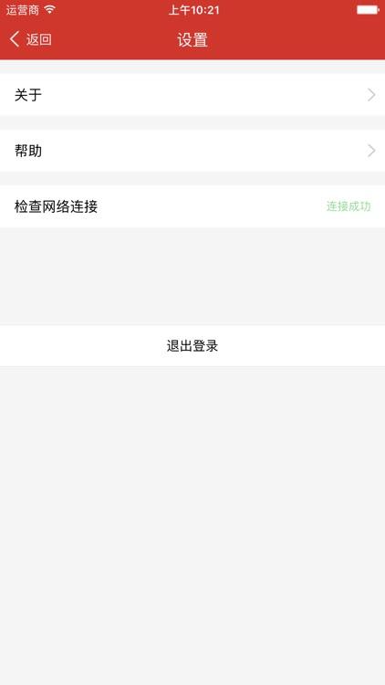 31会议助手 screenshot-4