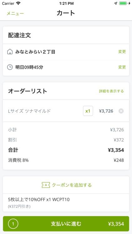 ピザハット公式アプリ 宅配ピザのPizzaHut screenshot-6