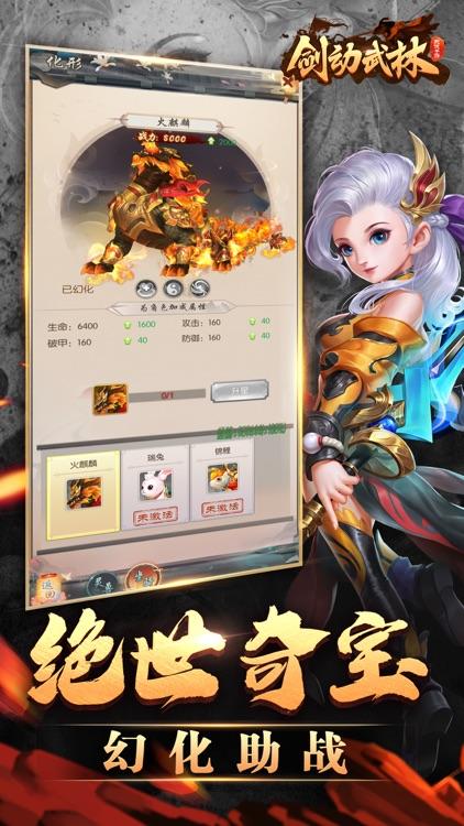 剑动武林-3D国风武侠ARPG手游 screenshot-4