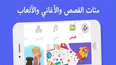 مكوكي: ألعاب و قصص أطفاللقطة شاشة7