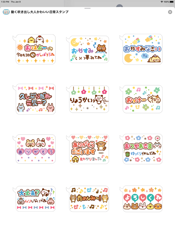Moving! Adult cute stickers screenshot 4
