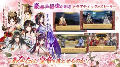 謀りの姫のおすすめ画像5