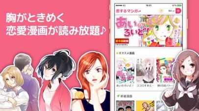 恋するマンガ - 恋愛漫画アプリの決定版 - 窓用