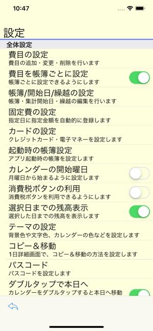 かけ〜ぼ(家計簿) Screenshot