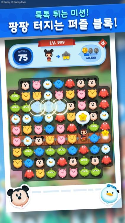 디즈니팝 screenshot-1