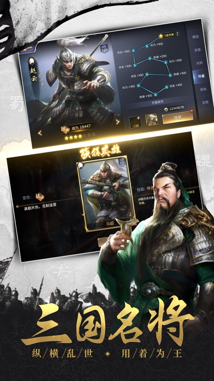 耀世三国-三国战争策略手游 screenshot-3