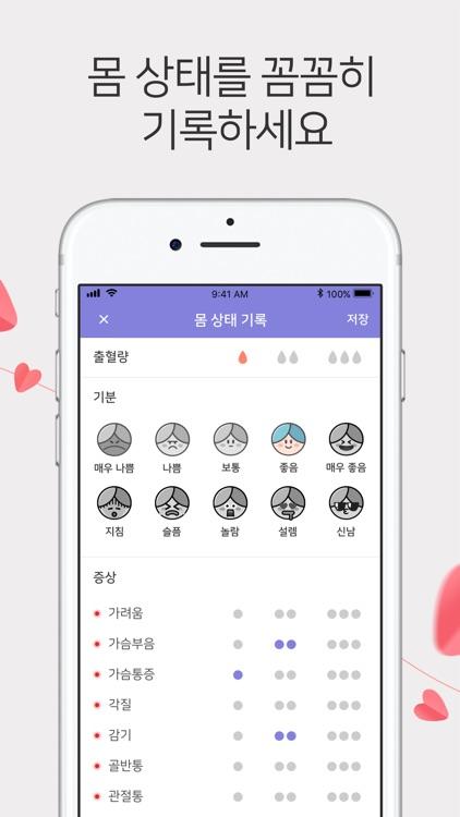 봄 캘린더 - 내 맘대로 꾸미는 생리 달력 screenshot-4