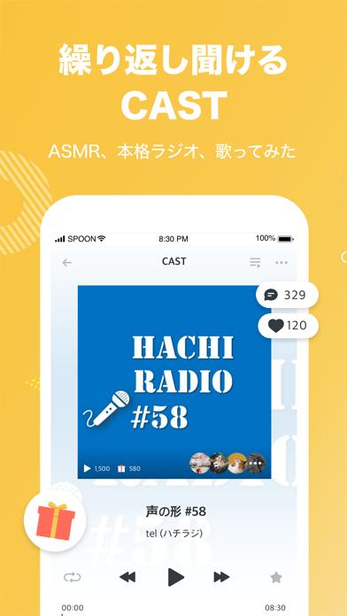 Spoon (スプーン) - ラジオ・ライブ配信のおすすめ画像5