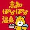 天然温泉 高知ぽかぽか温泉 - iPhoneアプリ