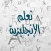 لعبة تعلم الانجليزية بالرسائل