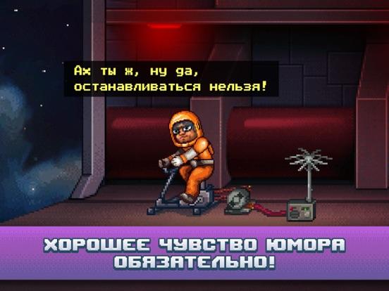 Скачать Одиссей Космос - Эпизод 4