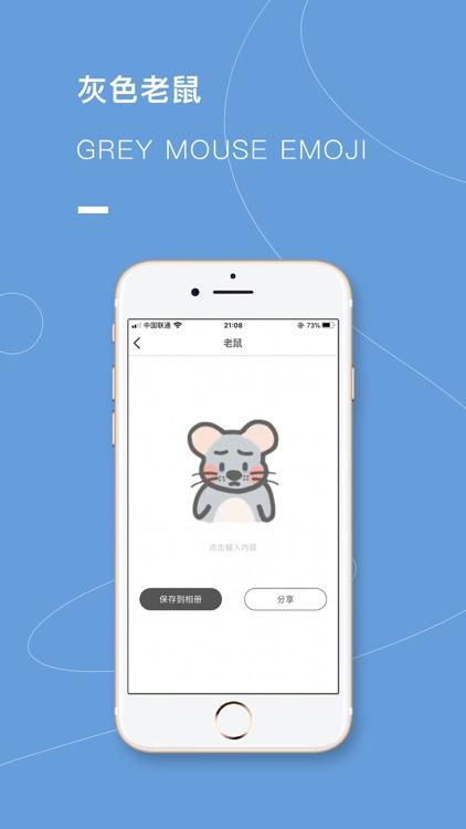 灰色老鼠-Grey Mouse Emoji