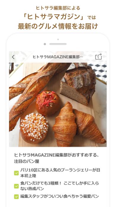 ヒトサラ - シェフがオススメするお店を探せるグルメアプリのおすすめ画像5
