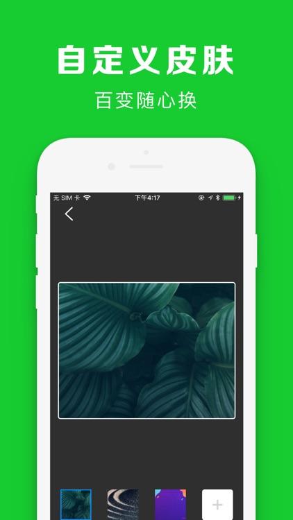 快速浏览器-高速上网的手机安全浏览器 screenshot-3