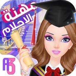 لعبة مهنة الاحلام: العاب بنات