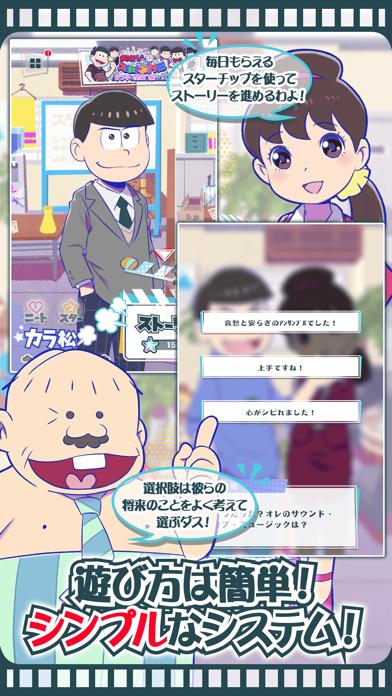 おそ松さんのニート芸能プロダクション!たび松製作委員会紹介画像4