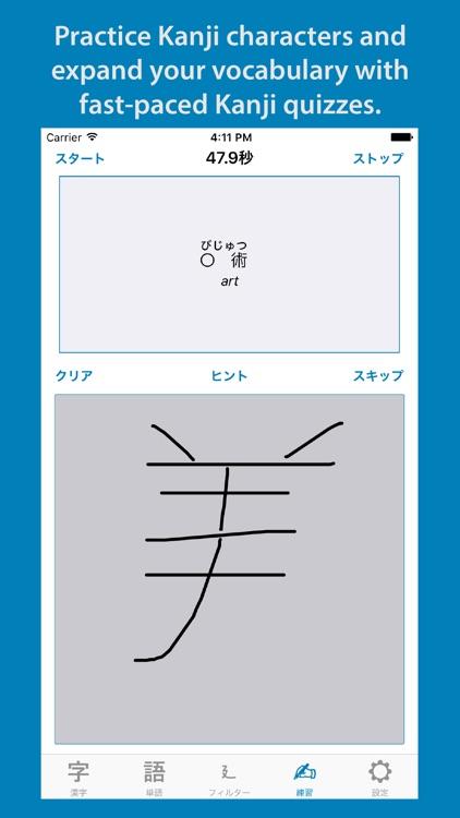 Kanji Lookup Pro screenshot-5