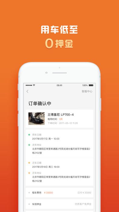 光速超跑-豪车租赁全国跑车租车平台 screenshot three