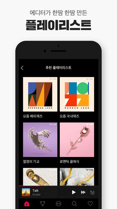 다운로드 VIBE (바이브) Android 용