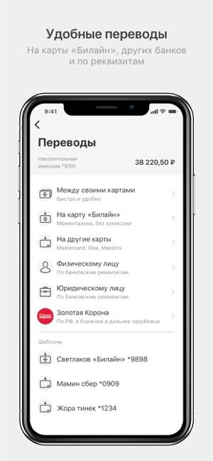 кредит билайн ру мастер карт банки дающие кредит без справок о доходах по паспорту в перми