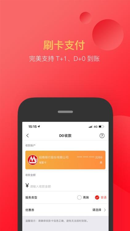 付临门 screenshot-1