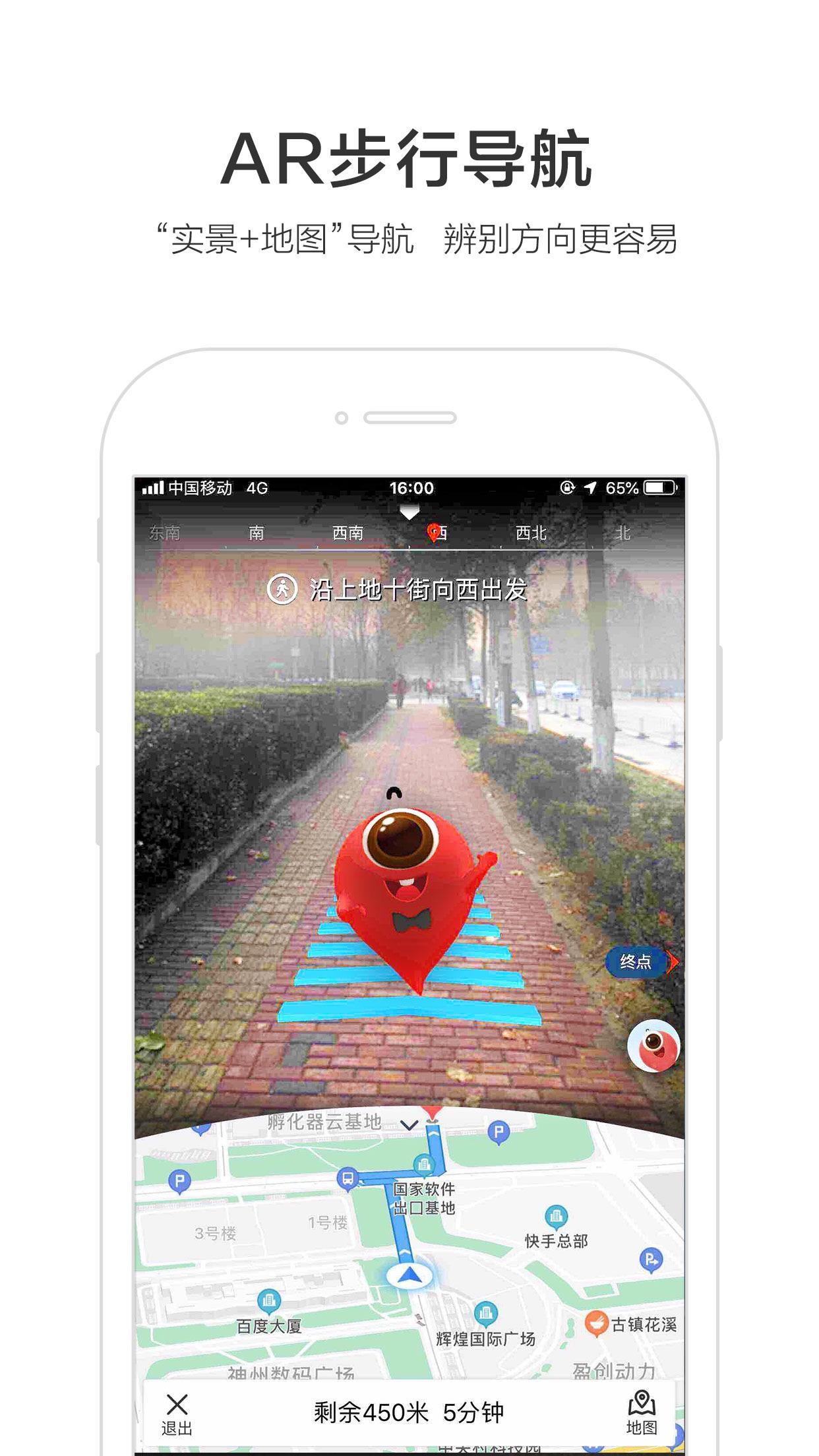 百度地图-路线规划,出行必备 Screenshot