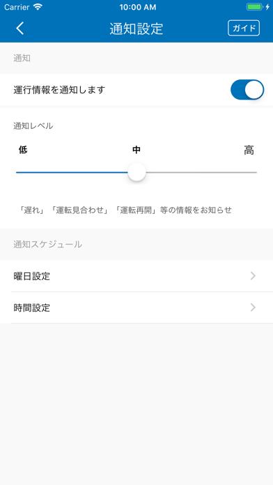 JR西日本 列車運行情報アプリのおすすめ画像4
