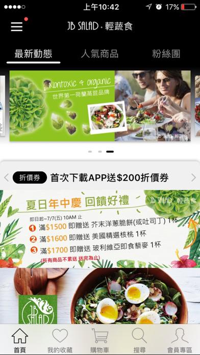 JB輕蔬食:世界第一萵苣品牌 screenshot one