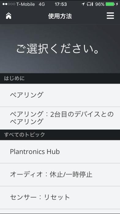 Plantronics Hub™のおすすめ画像4