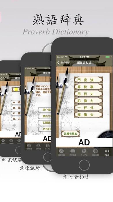 熟語辞典Lite ScreenShot1