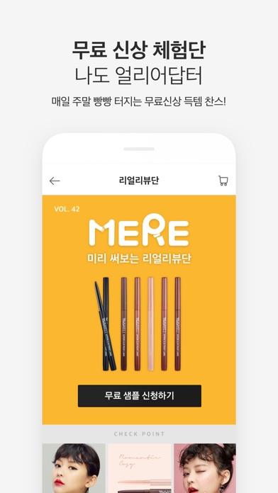미미박스 (Memebox) for Windows