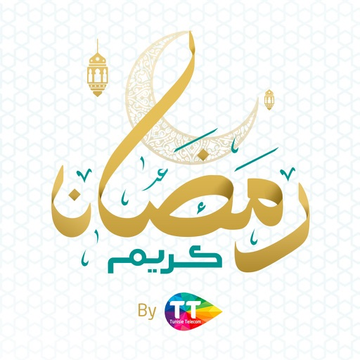 Ramadhani - رمضاني