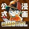 名探偵コナン公式アプリ -毎日1話更新!- - iPhoneアプリ