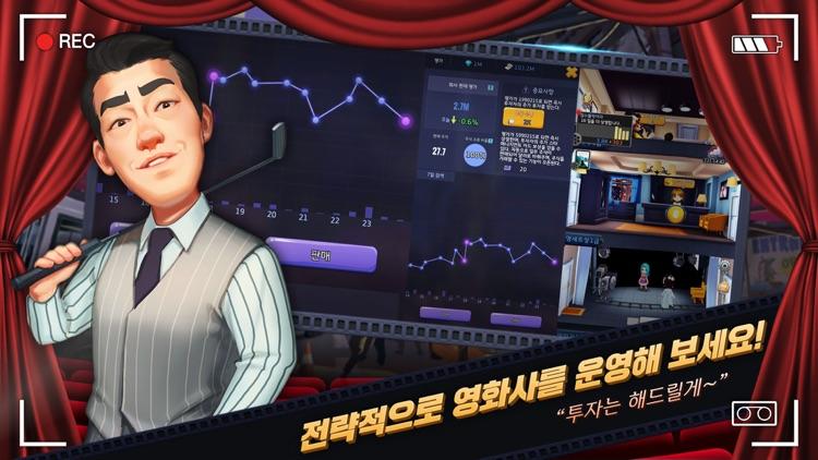 천만관객돌파 screenshot-4