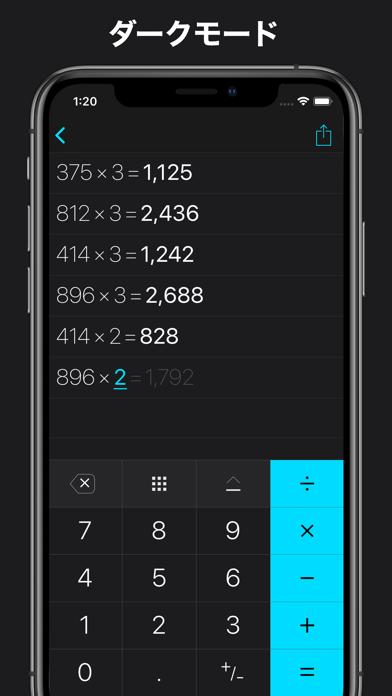 計算機+ 式が見える電卓 ScreenShot2