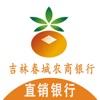 吉林春城农商银行直销银行