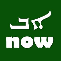 Learn Syriac Alphabet Now