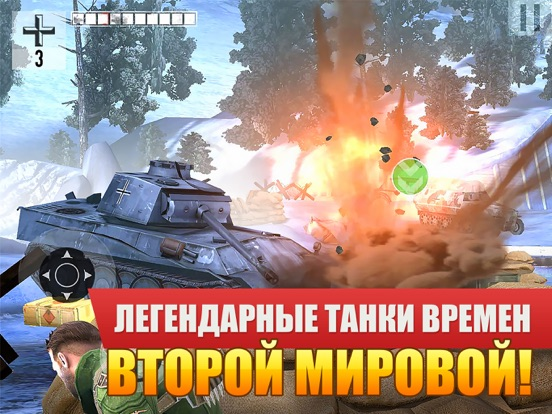 Brothers in Arms® 3 на iPad