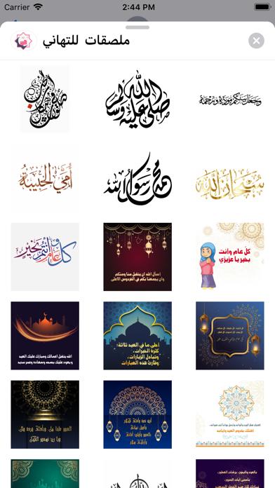 ملصقات  للتهاني العيد 2019 Screenshot