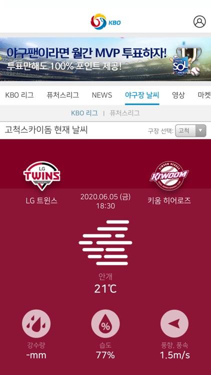 KBO screenshot-4