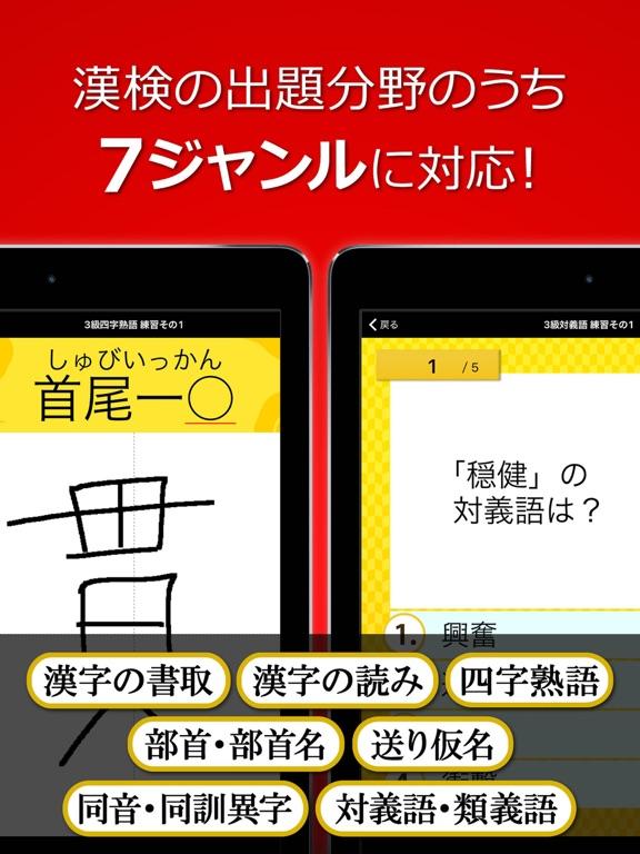 漢字検定・漢検漢字トレーニングDXのおすすめ画像3