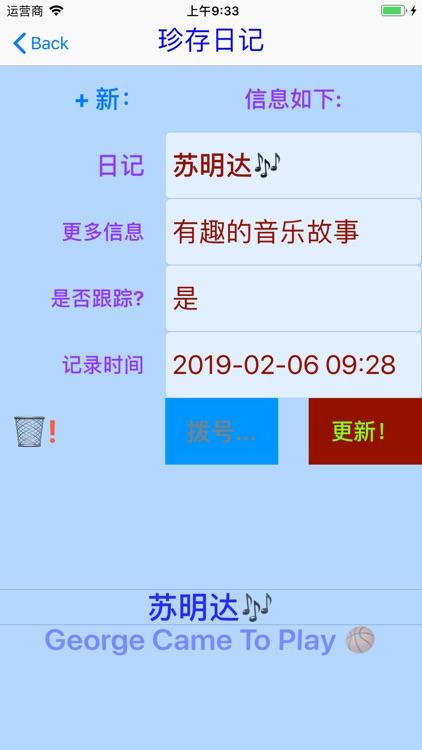 Numbers Hub Personal Info Keep screenshot-4