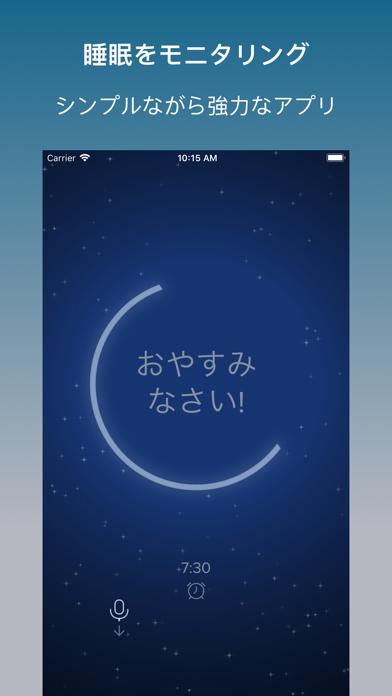 いびきラボ - いびき対策アプリ (SnoreLab) ScreenShot1