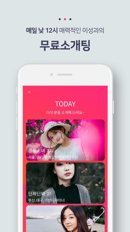 디토 소개팅 : 썸만타는 채팅은 연애가 아니다 screenshot-3