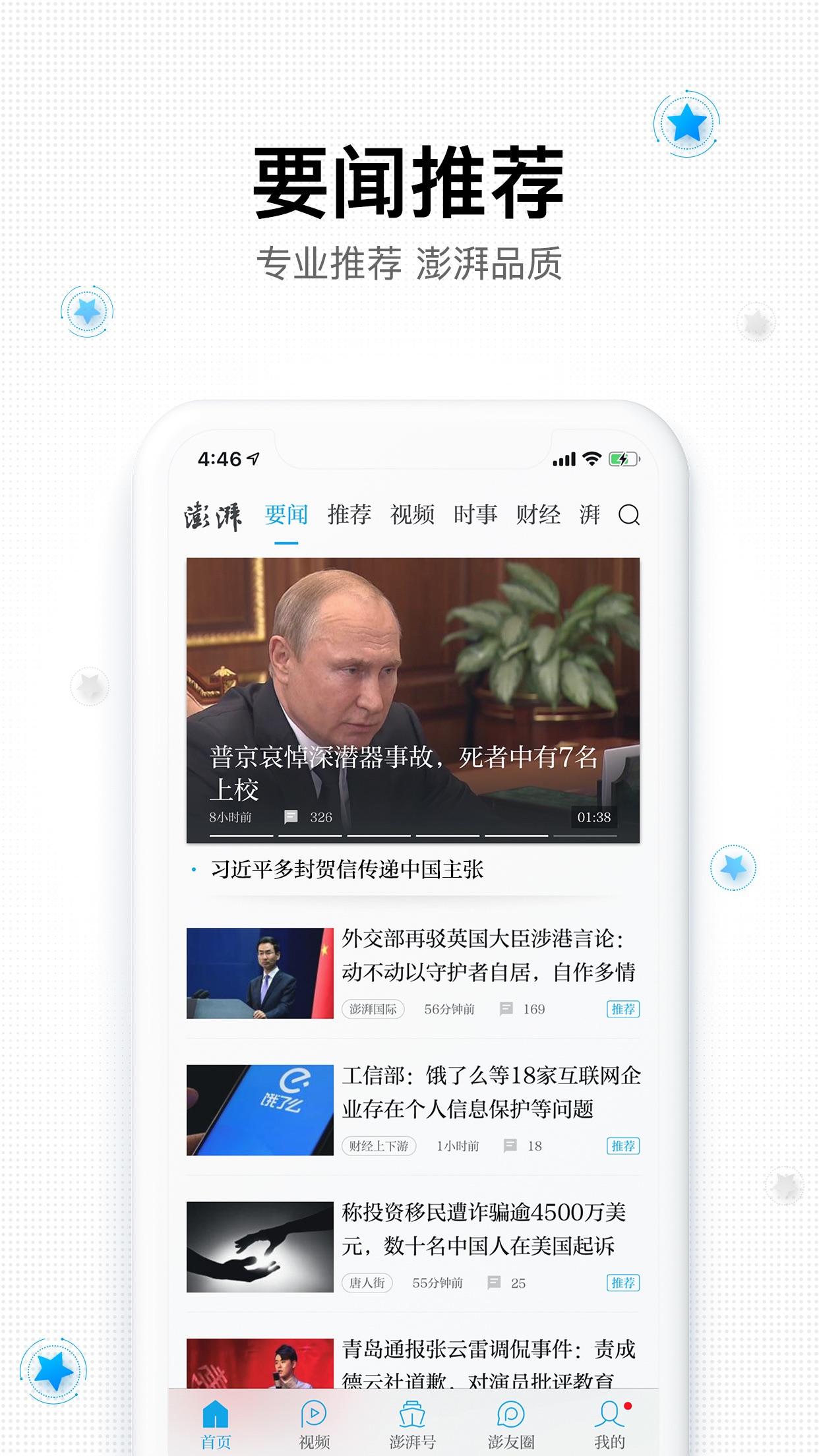 澎湃新闻-专注时政与思想的资讯阅读平台 Screenshot