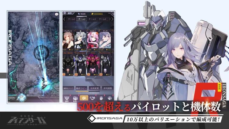 機動戦隊アイアンサーガ screenshot-3