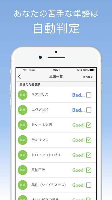 mikan 世界史 screenshot1