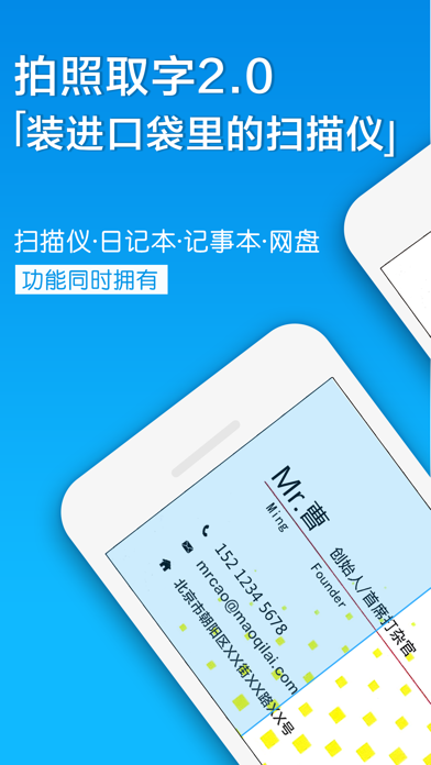 Screenshot for 拍照取字 - 就是好用 in China App Store